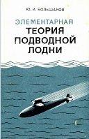 Элементарная теория подводной лодки