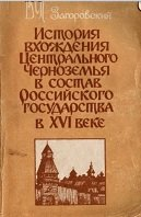 История вхождения Центрального Черноземья в состав Российского государства в XVI веке