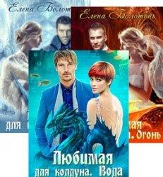 Драконы Раниндара. Цикл из 3 книг