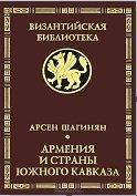 Армения и страны Южного Кавказа в условиях византийско-иранской и арабской власти.