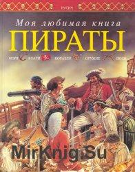 Пираты (Моя любимая книга)
