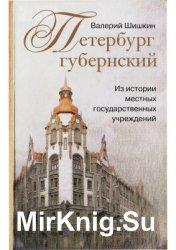 Петербург губернский. Из истории местных государственных учреждений