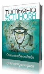 Отель последней надежды  (Аудиокнига) читает  Воробьёва Ирина