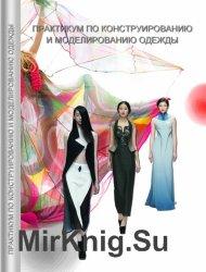 Практикум по моделированию и конструированию одежды