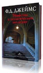 Убийство в теологическом колледже  (Аудиокнига) читает  Сергей Кирсанов