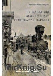 По Балтийской железной дороге от Петербурга до Гатчины