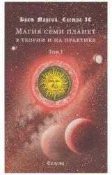 Магия семи планет в теории и на практике.Том 1