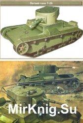 Легкий танк Т-26  (Сделай Сам №01)