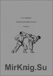 Теория и методика каратэ