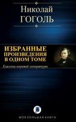 Н. В. Гоголь. Избранные произведения в одном томе