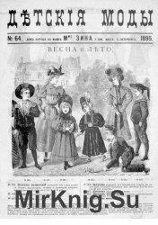 Детские моды 1895 Весна и лето