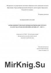 Антибольшевистские вооружённые формирования Терского казачества в Гражданской войне (октябрь 1917-1920 гг.)