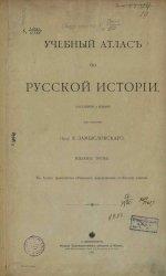 Учебный атлас по русской истории (1887)