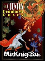 Cuentos Populares Rusos. Pintura de Palekh (Русские народные сказки)