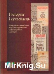 Гісторыя і сучаснасць беларуская дзяржаўнасць ва ўсходнееўрапейскім цывілізацыйным кантэксце