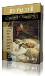 Смерть Ивана Ильича  (Аудиокнига) читает  Любовь Конева