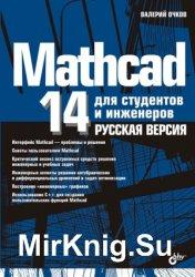 Mathcad 14 для студентов и инженеров. Русская версия