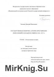 Государственная политика аграрно-крестьянских переселений в Западную Сибирь в 1861–1917 гг.