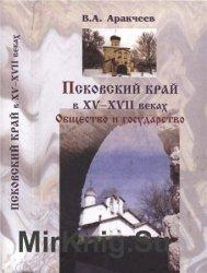 Псковский край в XV-XVII веках. Общество и государство