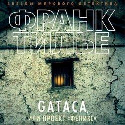 GATACA или проект «Феникс» (Аудиокнига)