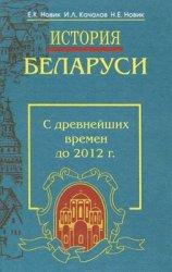 История Беларуси с древнейших времен до 2012 г