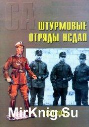 СА: Штурмовые отряды НСДАП 1921-1945 (Военно-техническая серия №21)