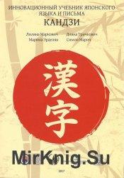 Инновационный учебник японского языка и письма кандзи