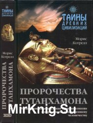 Пророчества Тутанхамона (2002)