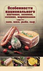 Особенности национального копчения, вяления, соления, маринования. Сало, мясо, рыба, сыр