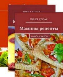 Мамины рецепты. Серия из 6 книг
