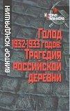 Голод 1932-1933 годов. Трагедия российской деревни