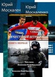 Юрий Москаленко. Сборник произведений (38 книг)