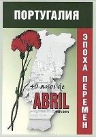 Португалия: эпоха перемен