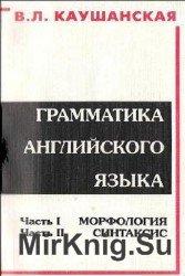 Грамматика английского языка. Морфология. Синтаксис (2006)