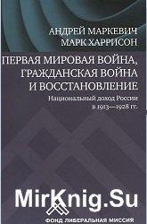 Первая мировая война, Гражданская война и восстановление. Национальный доход России в 1913-1928 гг