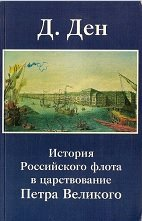 История Российского флота в царствование Петра Великого