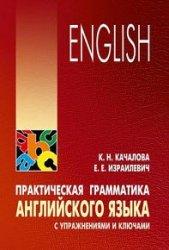 Практическая грамматика английского языка с упражнениями и ключами (2018)