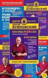 Сергей Бубновский. Сборник из 12 книг