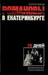 Романовы в Екатеринбурге. 78 дней