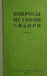 Вопросы истории Сибири. Выпуск 06