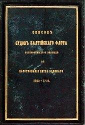 Список судов Балтийского флота, построенных и взятых в царствование Петра Великого, 1702-1725