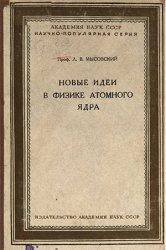 Новые идеи в физике атомного ядра, 3-е изд.