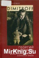 Георгий Димитров. Драматический портрет в красках эпохи