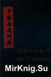 Очерки истории Китая с древности до опиумных войн