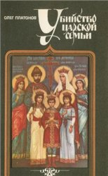 Убийство царской семьи. Олег Платонов (1991)