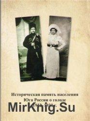 Историческая память населения Юга России о голоде 1932-1933 года