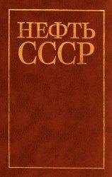 Нефть СССР