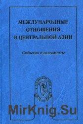 Международные отношения в Центральной Азии: события и документы
