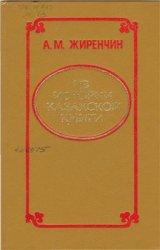 Из истории казахской книги