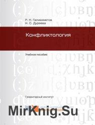 Конфликтология - Галиахметов Р.Н., Дуреева Н.С.